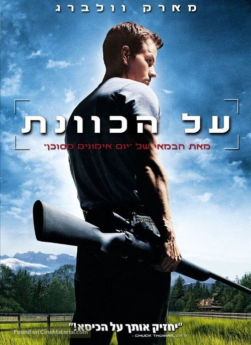 Shooter - Israeli Movie Cover