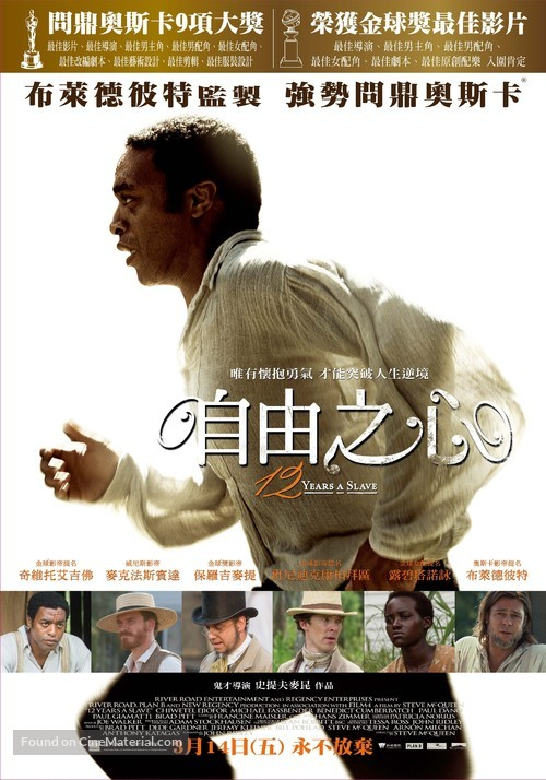 12 Years A Slave 2013 Taiwanese Movie Poster