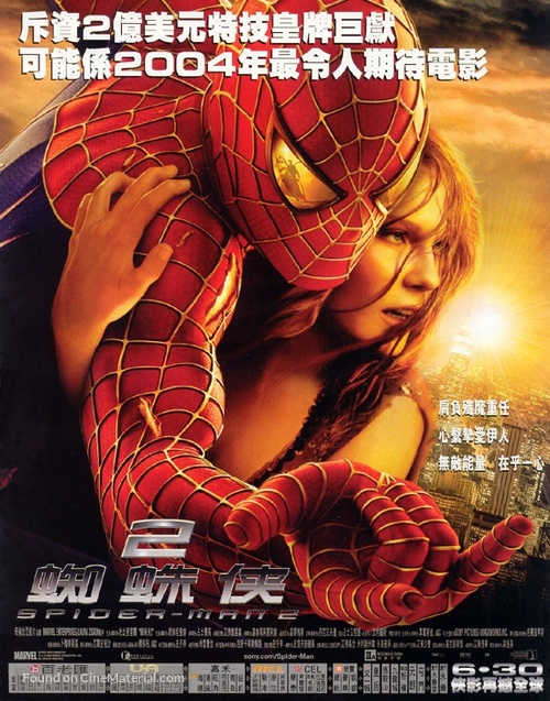 Spider-Man 2 - Hong Kong Movie Poster