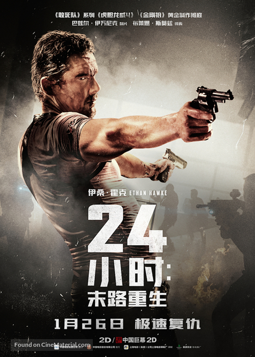 24 Hours to Live - Chinese Movie Poster