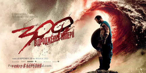 300: Rise of an Empire - Ukrainian Movie Poster