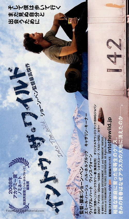 Into the Wild - Japanese Movie Poster