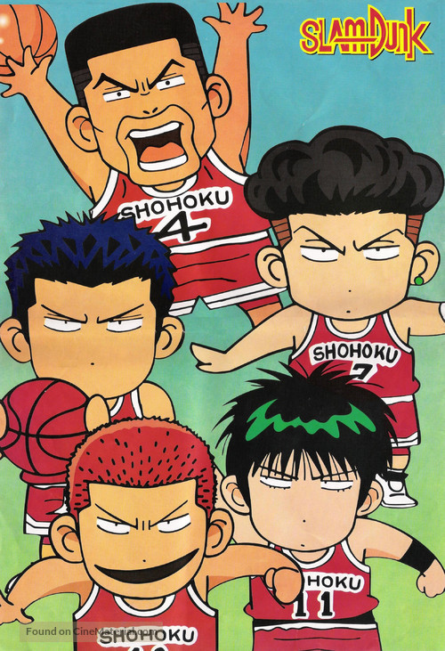 """Slam Dunk"" - Japanese Movie Poster"