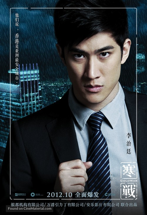 Cold War 2012 Chinese Movie Poster
