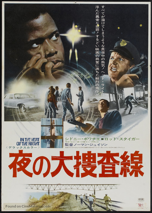 In the Heat of the Night - Japanese Movie Poster