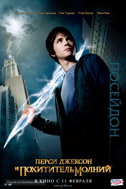 Percy Jackson The Olympians The Lightning Thief 2010 Russian Movie Poster