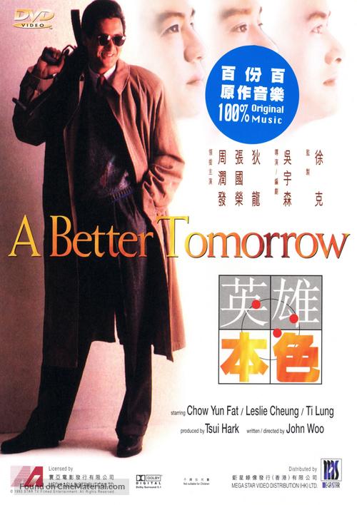 Ying hung boon sik - Hong Kong DVD cover
