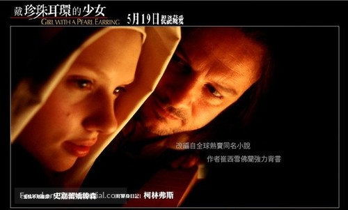 Girl with a Pearl Earring - Taiwanese poster