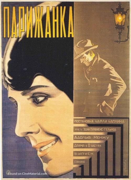 A Woman of Paris - Soviet Movie Poster