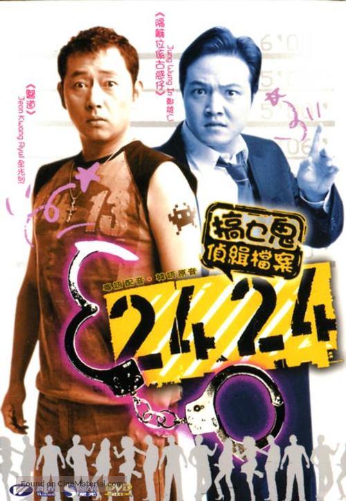 2424 - Hong Kong DVD movie cover