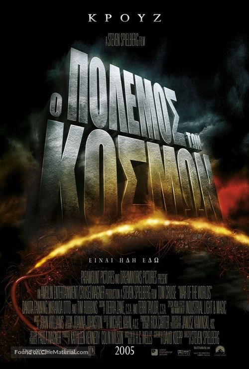 War of the Worlds - Greek Movie Poster