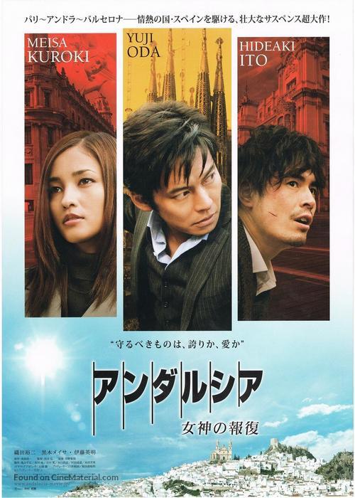 Andalucia: Megami no Houfuku - Japanese Movie Poster