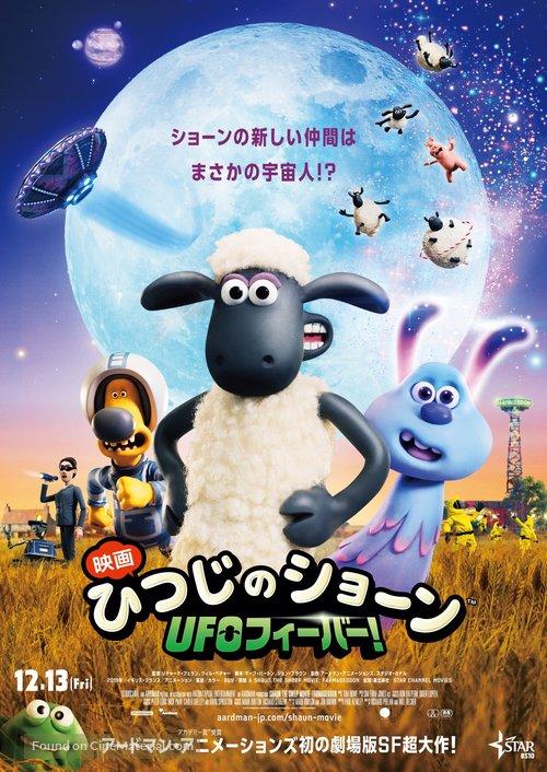 A Shaun the Sheep Movie: Farmageddon - Japanese Movie Poster