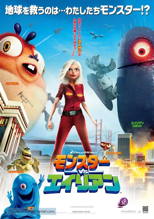 monsters vs aliens japanese movie poster
