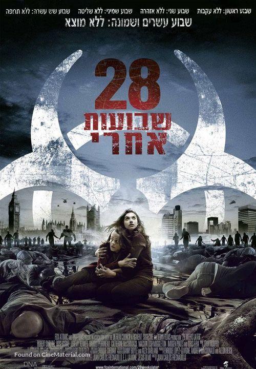 28 Weeks Later - Israeli Movie Poster