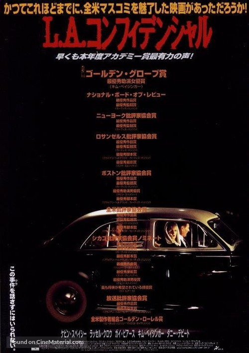 L.A. Confidential - Japanese Movie Poster