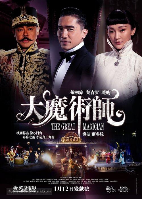 Daai mo seut si - Hong Kong Movie Poster