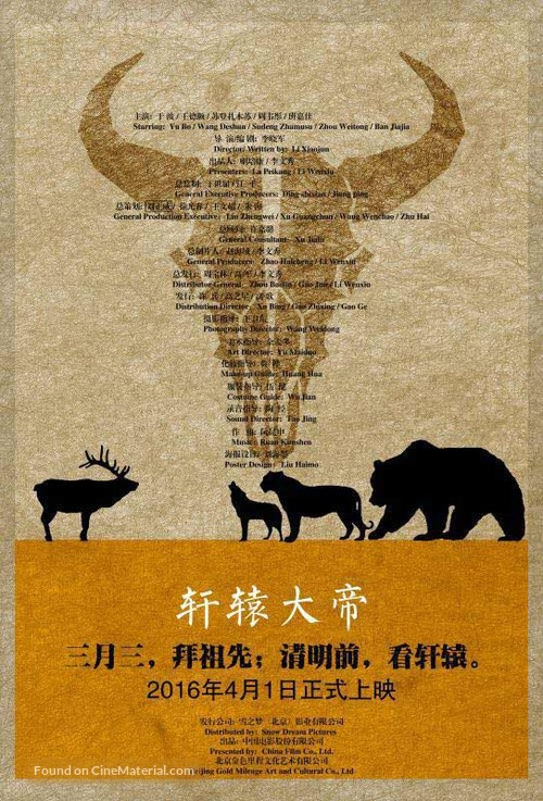 Xuan Yuan: The Great Emperor (2016) Chinese movie poster