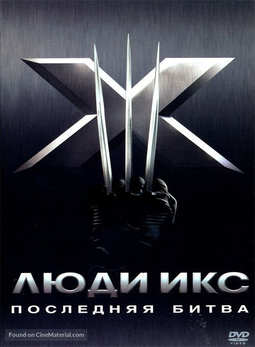 X-Men: The Last Stand - Russian DVD movie cover
