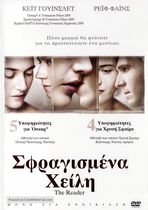 The Reader - Greek Movie Cover