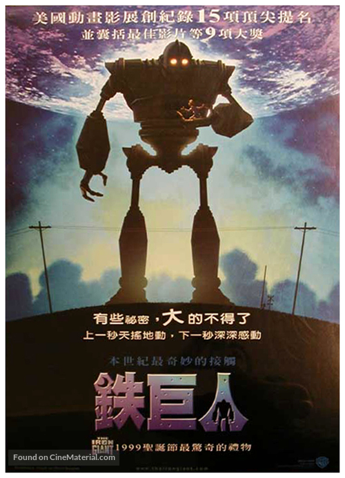 The Iron Giant - Taiwanese Movie Poster