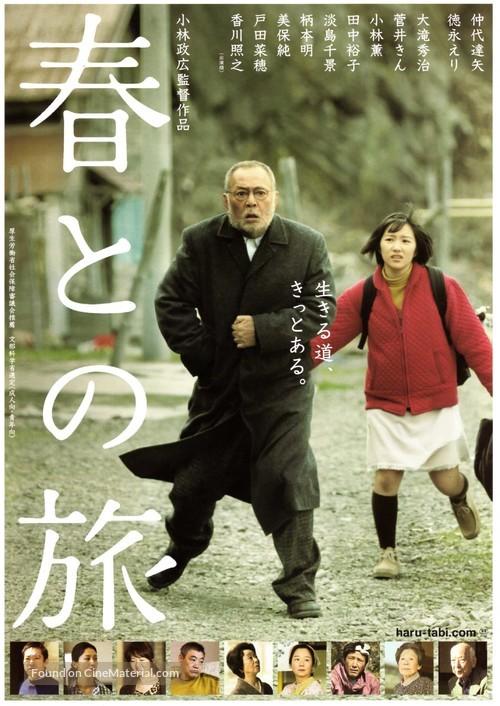 Haru tono tabi - Japanese Movie Poster