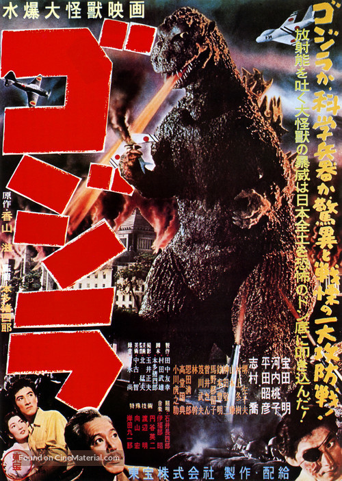 Gojira - Japanese Theatrical poster