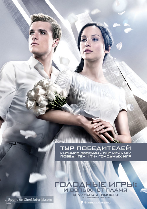 The Hunger Games: Catching Fire - Russian Movie Poster