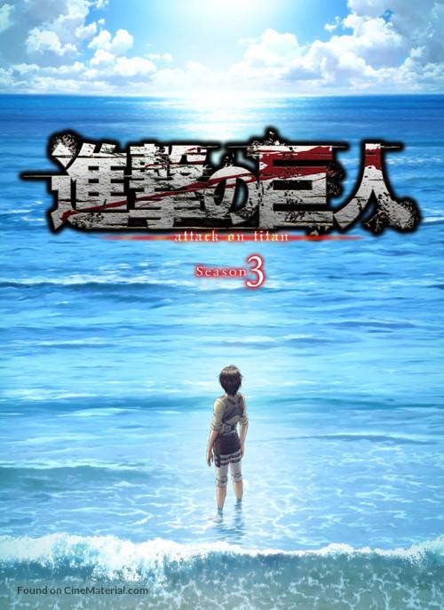"""Shingeki no Kyojin"" - Japanese Movie Cover"