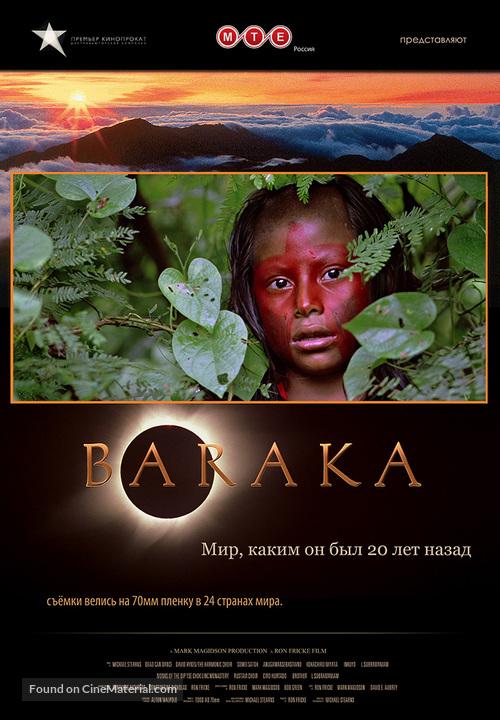 Baraka - Russian Movie Poster