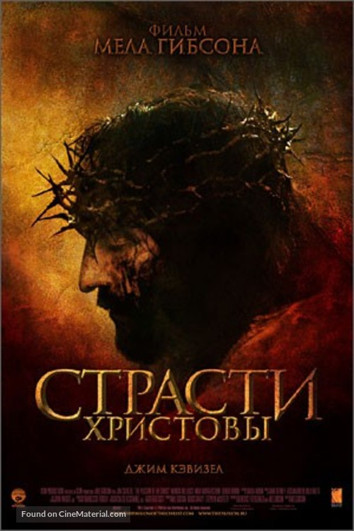The Passion of the Christ - Russian Movie Poster