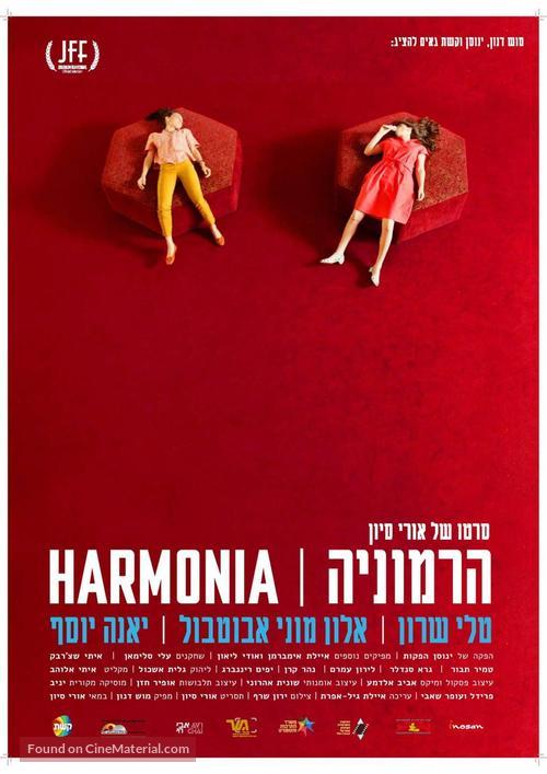Harmonia - Israeli Movie Poster