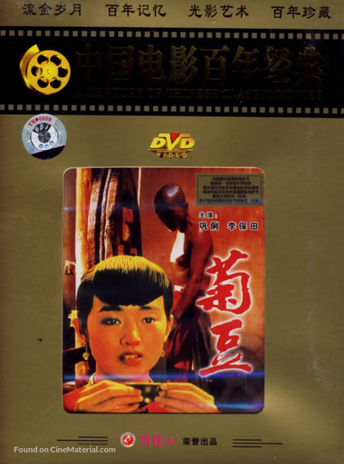 Ju Dou - Chinese Movie Cover