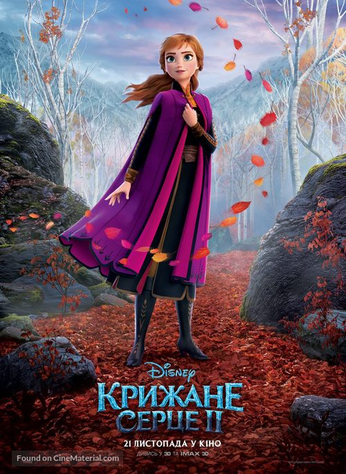 Frozen II - Ukrainian Movie Poster