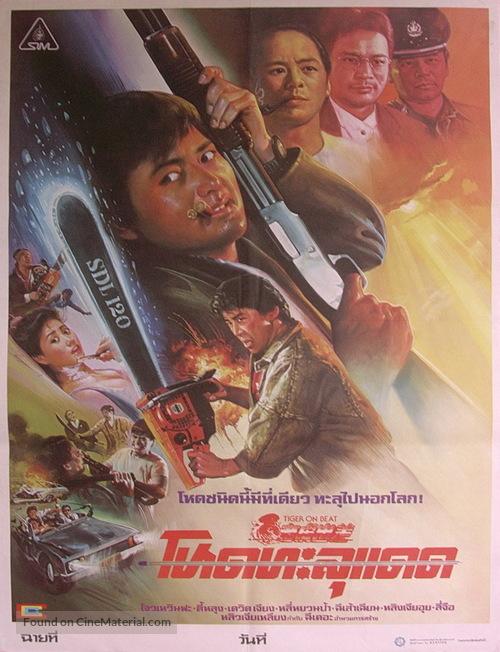 Lo foo chut gang - Thai Movie Poster