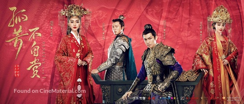 """""""General and I"""" - Chinese Movie Poster"""
