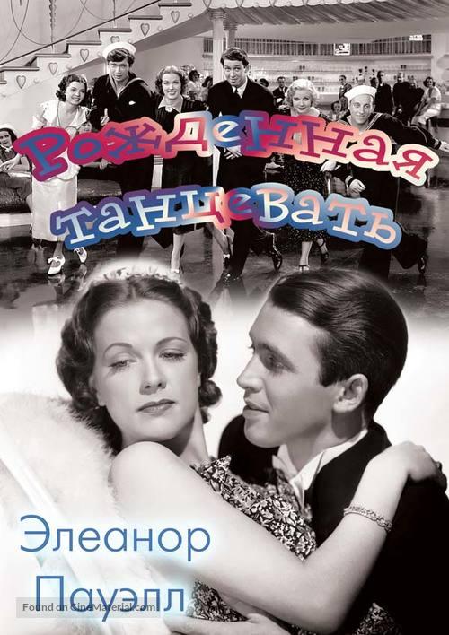 Born to Dance - Russian Movie Cover