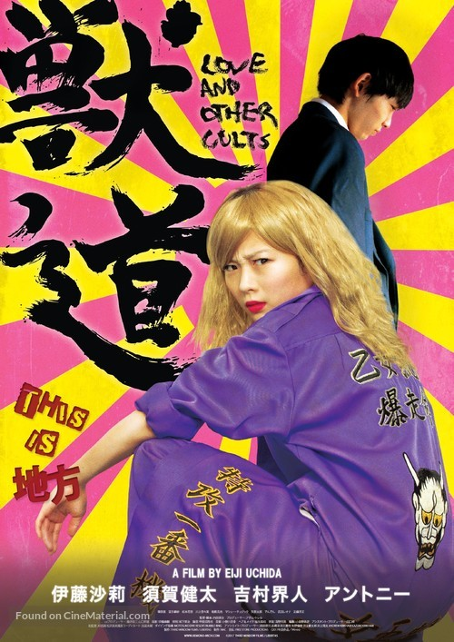 Kemonomichi - Japanese Movie Poster