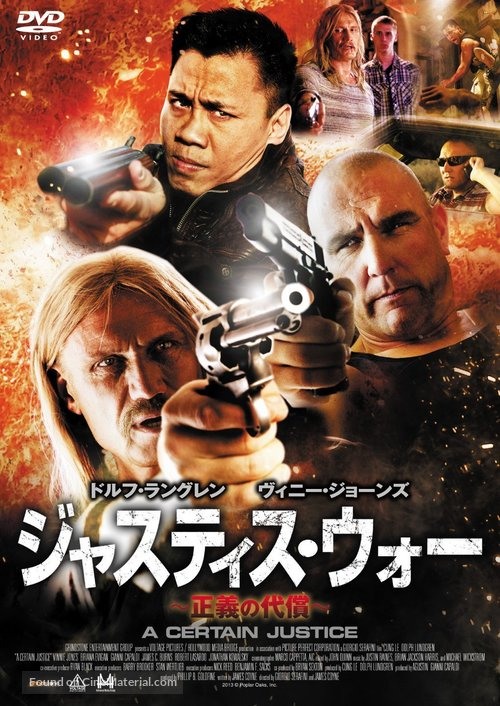 A Certain Justice - Japanese DVD movie cover