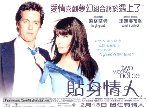 Two Weeks Notice 2002 Hong Kong Movie Poster