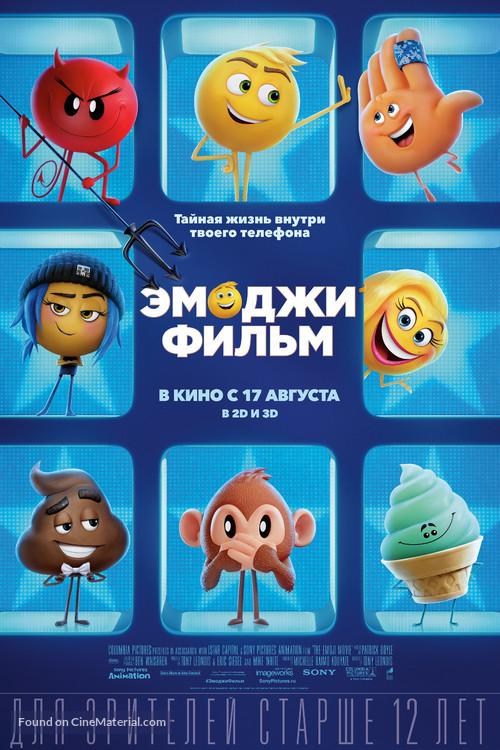 The Emoji Movie - Russian Movie Poster