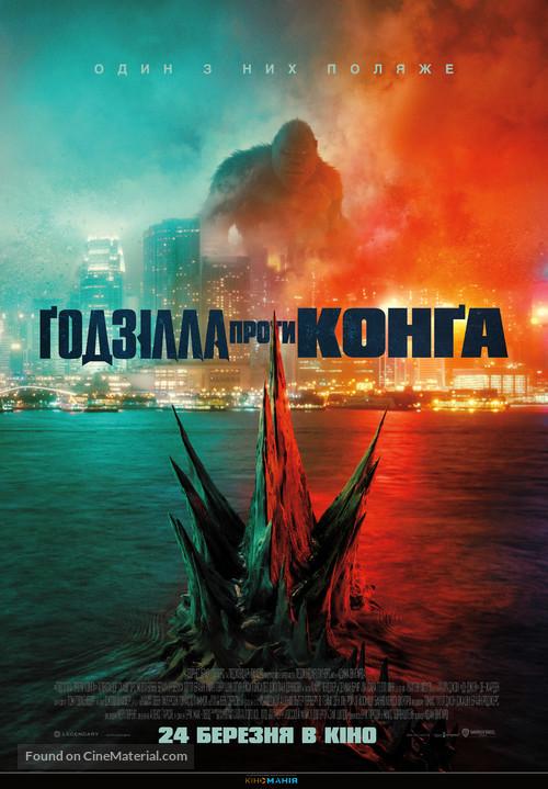 Godzilla vs. Kong - Ukrainian Movie Poster