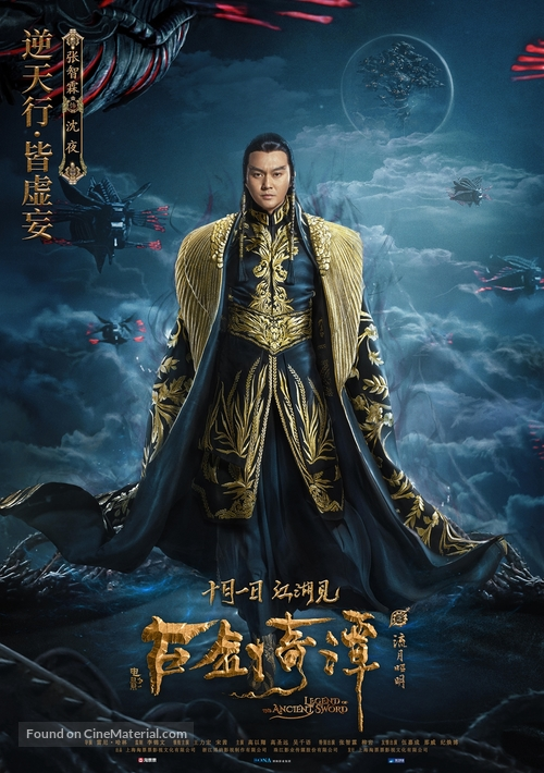 Legend Of The Ancient Sword 2018 Chinese Movie Poster