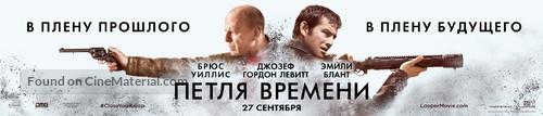 Looper - Russian Movie Poster