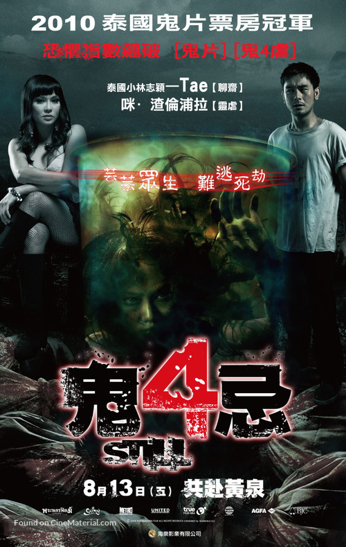 Tai hong - Taiwanese Movie Poster