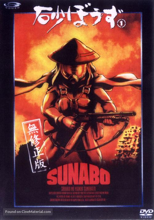 """Sunabozu"" - Japanese Movie Cover"