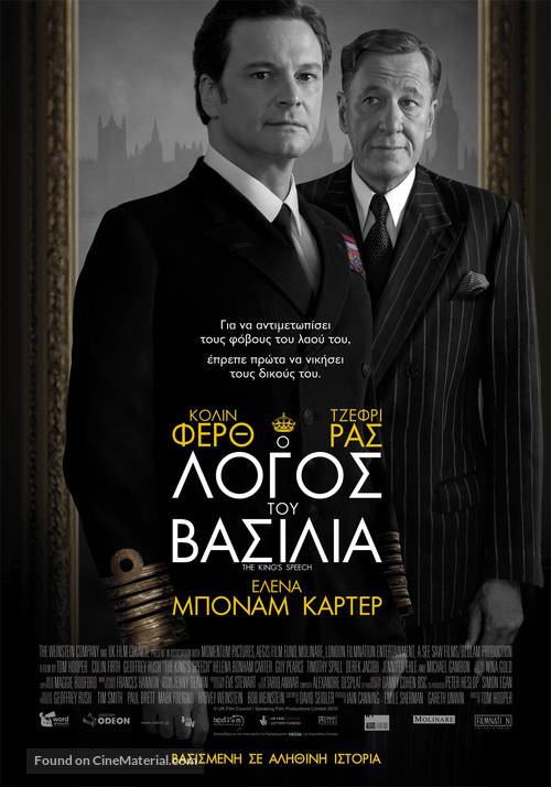 The King's Speech - Greek Movie Poster
