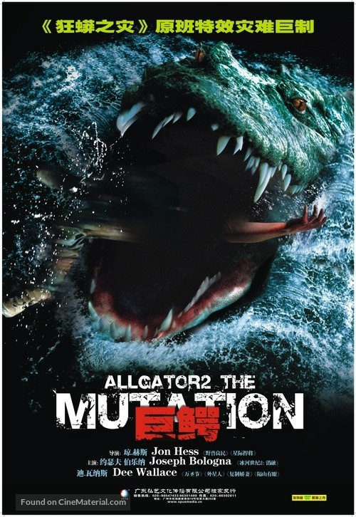 Alligator II: The Mutation - Chinese Movie Cover