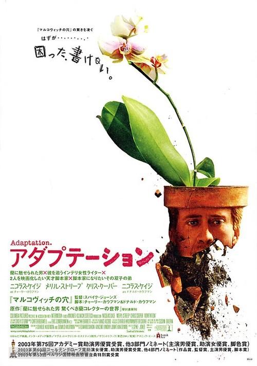 Adaptation. - Japanese Movie Poster