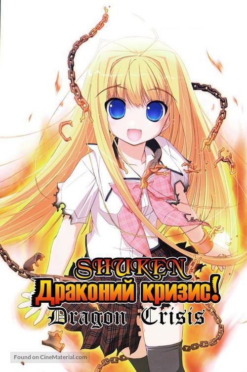 """Dragon Crisis!"" - Russian DVD movie cover"